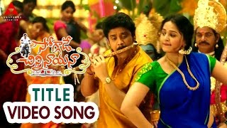 Repeat youtube video Soggade Chinni Nayana Title Video Song || Soggade Chinni Nayana Songs || Nagarjuna, Anushka