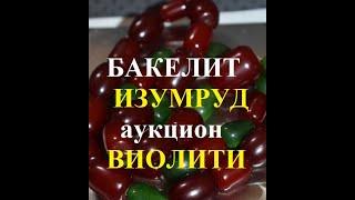 """Бакелитовые бусы и натуральный """"изумруд"""" цена 2020"""