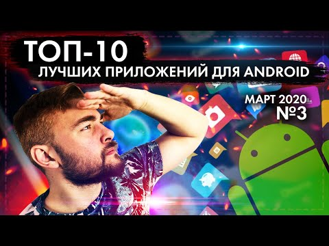 ТОП 10 ЛУЧШИХ ANDROID ПРИЛОЖЕНИЙ ДЛЯ СМАРТФОНОВ ЗА МАРТ 2020 №3