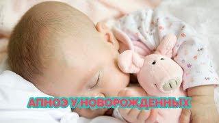 Апноэ у новорожденного ребенка