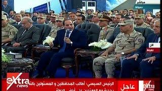 السيسي : عقد اجتماع مع المحافظين ومدراء الأمن وقادة الجيش آخر الشهر لبحث التعديات