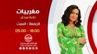 مغربيات مع نادية سرحان | يوم الجمعة والسبت الساعة 18:00- اعادة 05:00 علي سي بي سي سفرة