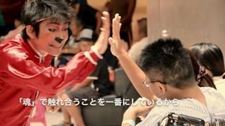 難病の子どもたちへ生のパフォーマンスを届ける【 心魂(こころだま)プ...