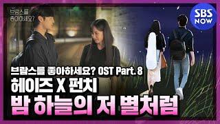 Download video [브람스를 좋아하세요?]'헤이즈(Heize) & 펀치(Punch) - 밤 하늘의 저 별처럼' MV / 'Do You Like Brahms?' OST Part.8 | SBS NOW