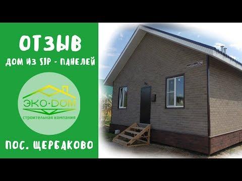 Отзыв о доме из SIP - панелей. Поселок Щербаково, Казань