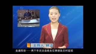 山东阳谷县石佛镇鲁庄村蔡伦古法造纸术流传至今