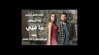 ما فيي ( أغنية المسلسل) - اياد الريماوي Ma Fiyi - Iyad Rimawi