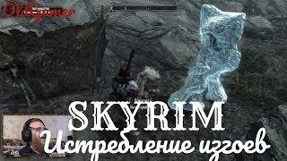 """Скайрим """"Skyrim Special Edition""""  серия 32 """"Истребление изгоев""""  (OldGamer) 16+"""