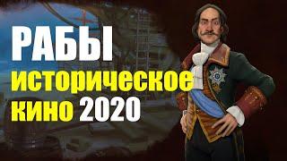 РАБЫ - исторический фильм 2020 - смотреть онлайн -  кино - смотреть фильм - хороший фильм