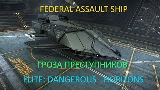 Elite: Dangerous - Horizons - Federal Assault Ship - Гроза Преступности