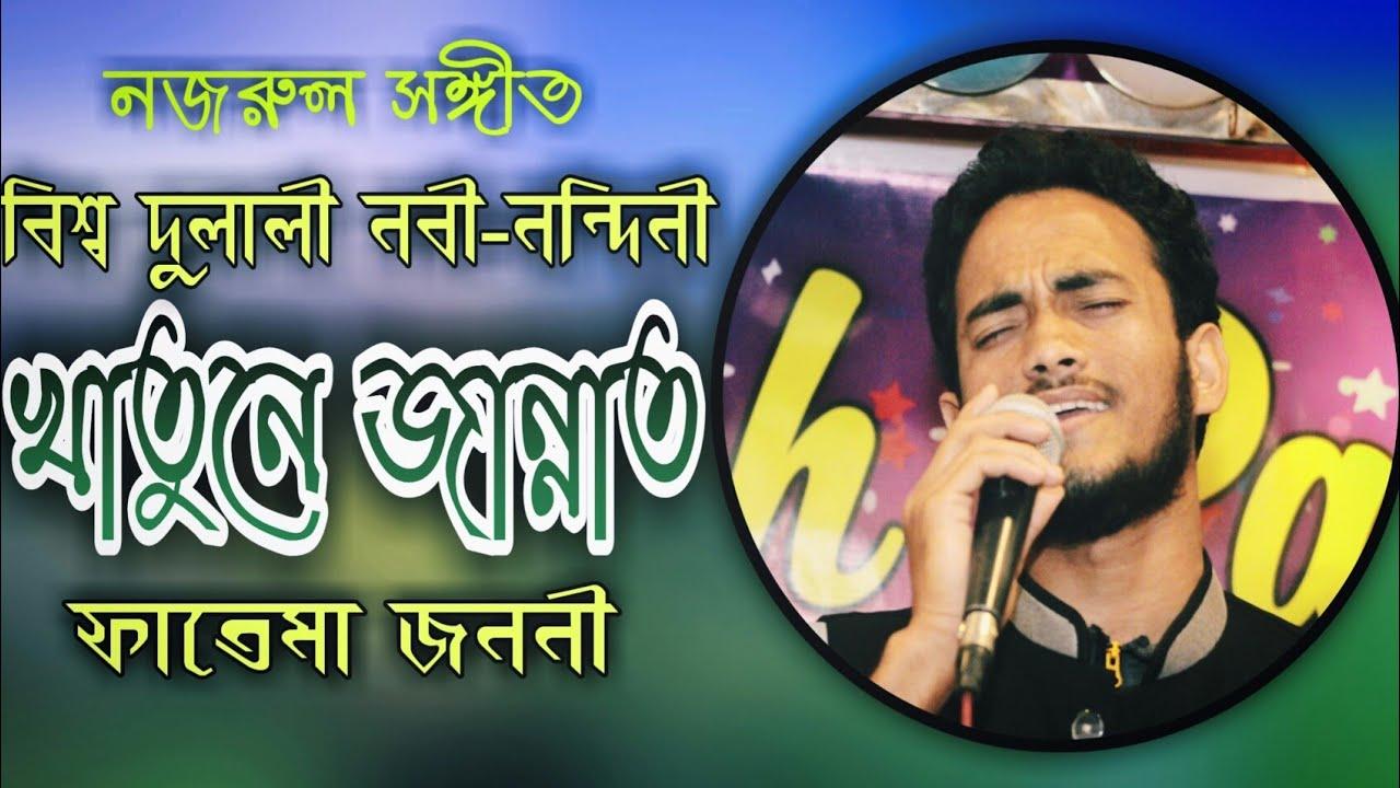 খাতুনে জান্নাত ফাতেমা জননী_Nazrul Sangeet by Nur Sajjad