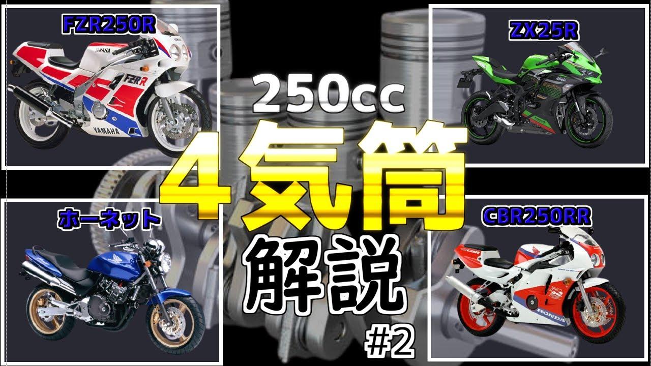 【Kawasaki ZX25R】250cc 四気筒バイクの歴史 Part 2 【ゆっくり解説】