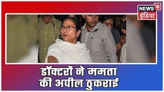 Kolkata: Mamta Banerjee ने डॉक्टरों की सभी माँगे मानी, डॉक्टरों ने अपील ठुकराई, हड़ताल जारी