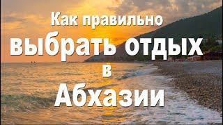 как правильно выбрать отдых в Абхазии