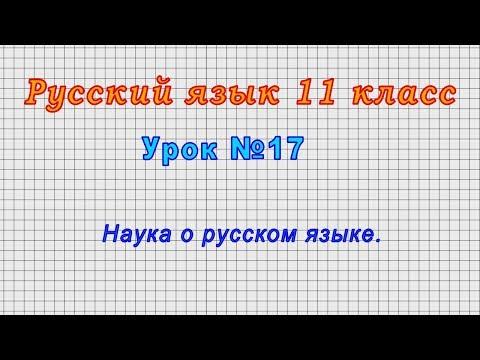 Русский язык 11 класс (Урок№17 - Наука о русском языке.)