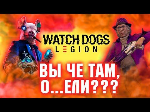 Ubisoft совсем потеряли голову.  Watch Dogs 3 Legion предзаказ.