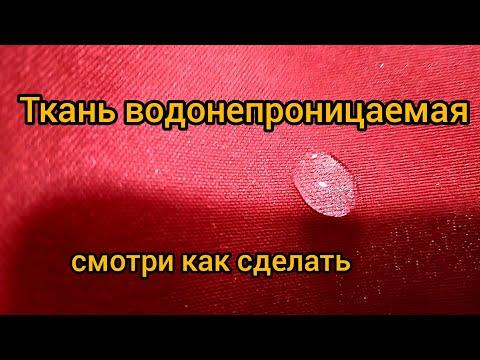 Как сделать ткань водонепроницаемой в домашних условиях