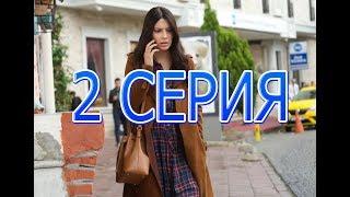 ВОССОЕДИНЕНИЕ описание 2 серии турецкого сериала на русском языке, дата выхода