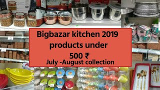 Bigbazar Kitchen Special Items || Under 500 ₹