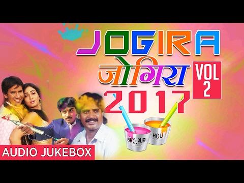 JOGIRA SA RA RA RA Vol.2| BHOJPURI HOLI AUDIO SONGS JUKEBOX | Dinesh Lal Yadav,SUNIL CHHAILA