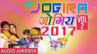 JOGIRA SA RA RA RA Vol 2 BHOJPURI HOLI SONGS JUKEBOX Dinesh Lal Yadav SUNIL CHHAILA