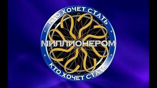 Кто хочет стать миллионером - 05.01.2018
