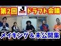 第2回 J1ドラフト会議【メイキング&未公開集】(ウマヅラビデオ)(コハロン)