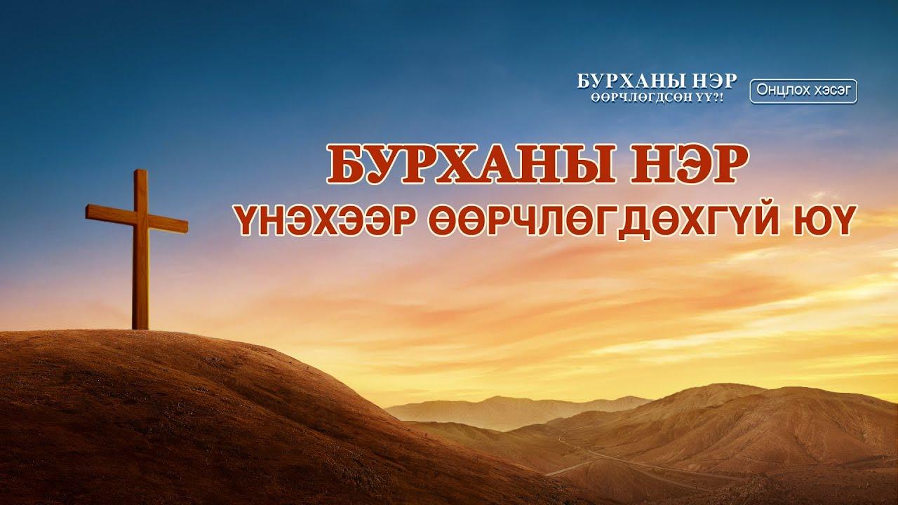 """""""Бурханы нэр өөрчлөгдсөн ?!"""" киноны клип: Бурханы нэр үнэхээр өөрчлөгдөхгүй юү (Монгол хэлээр)"""