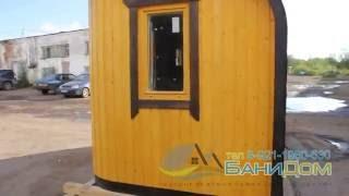 Готовая перевозная баня под ключ от производителя(Ссылка на эту баню на сайте http://www.banidom.ru/bani_perevoznye/b_p543.html., 2016-08-28T07:30:58.000Z)