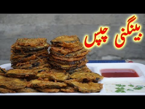 Bengani Chips By Pakistani Village Food | How to Make Eggplant Chips For Iftar Time | Ramzan