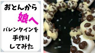 お父さんが小学生の娘に作るバレンタイン。ドローンパンダなのでパンダチョコにしました。ほぼ100均で材料集められた。