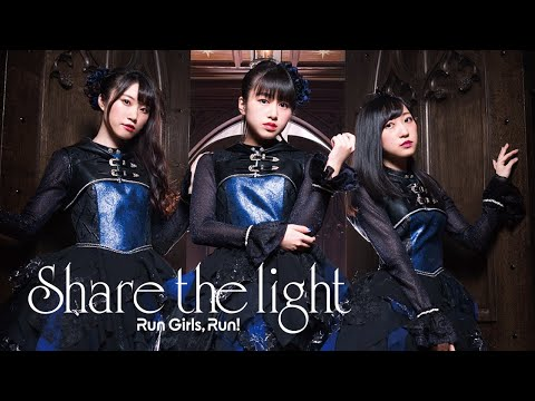 「Share the light」の参照動画