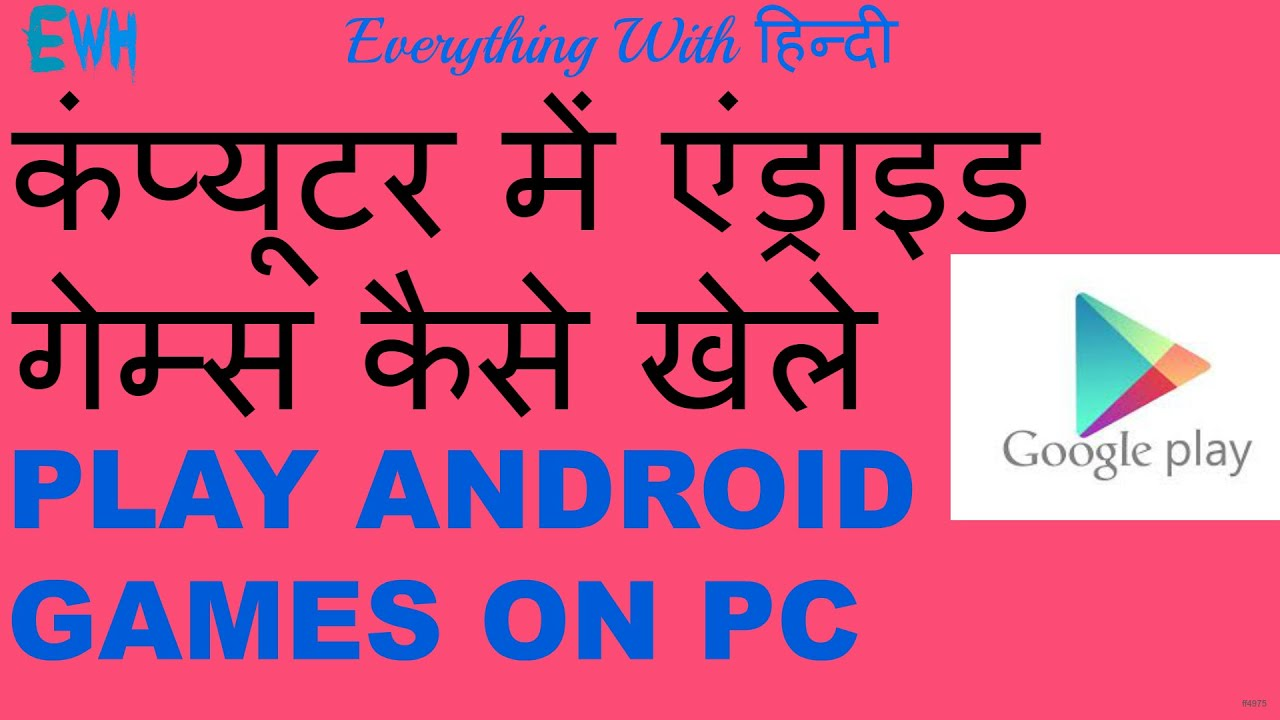Hindi) How To Play Android Games On Pc    Laptop 2016 - YouTube