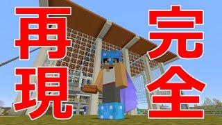 【カズクラ】ひさびさに巨大建築やってみた!マイクラ実況 PART786