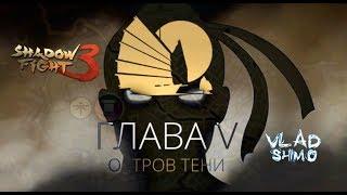 Shadow Fight 3 #73 ►ГЛАВА 5: ОСТРОВ ТЕНИ