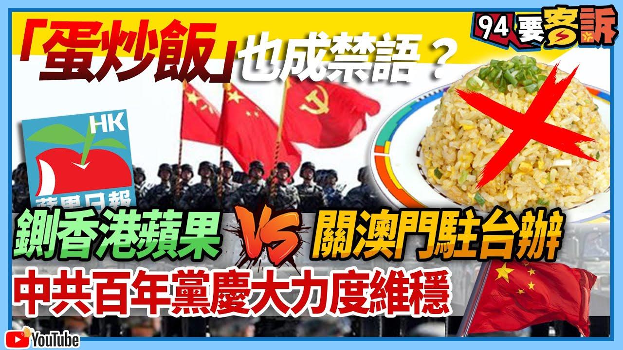 【94要客訴】「蛋炒飯」也成禁語?鍘香港蘋果vs.關澳門駐台辦...中共百年黨慶大力度維穩