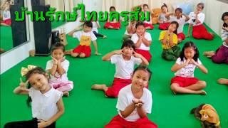ป๊ะโล๊งโป๊งชึ่ง#รถยู้รถแห่#ฝึกท่าเต้นสนุกสนาน#โป๊งชึ่งๆ#บ้านรักษ์ไทยครูส้ม