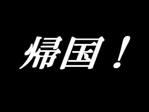 帰りが長い!グンマー国へ★北海道からガソリン代