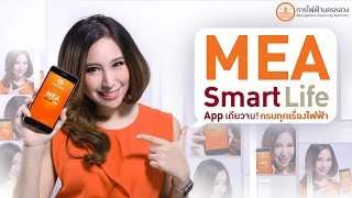 """""""MEA Smart Life"""" App เดียวจบ ..ครบทุกเรื่องไฟฟ้า"""