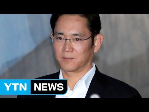 '이재용 항소심' 시나리오...'석방' 가능성은?  / YTN
