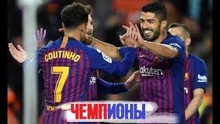 видео: БАРСЕЛОНА - ЭЙБАР 3:0 Обзор разгрома. Barcelona Vs Eibar 3:0 All Goals & Highlights