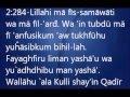 Easy Memorization of Surah Al Baqarah 284-286