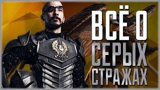 Всё о Серых Стражах | Dragon Age