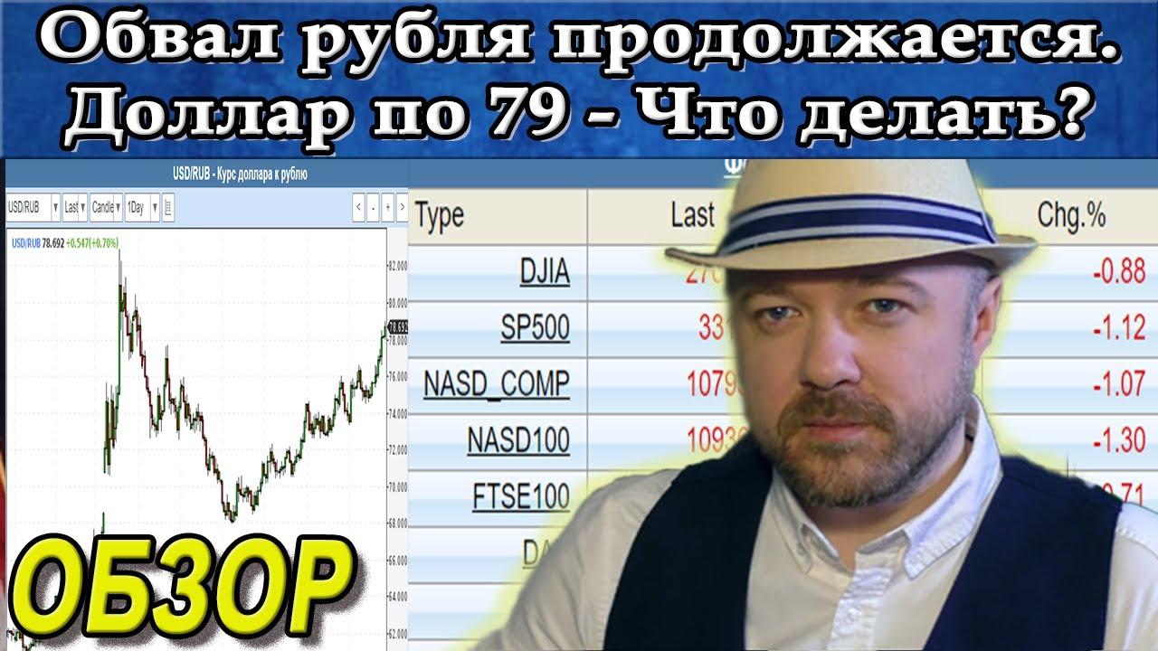Обвал рубля продолжается. Что делать на рынке? Прогноз курса доллара. Кречетов - аналитика.