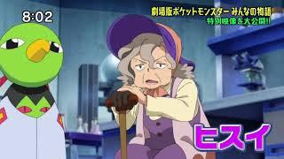 Pokemon The Movie - Everyone's Story - Pokenchi Special Trailer!