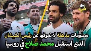 معلومات لاتعرفها عن الرئيس الشيشاني رمضان قديروف الذي استقبل محمد صلاح ومنحه حق المواطنة الشيشانية