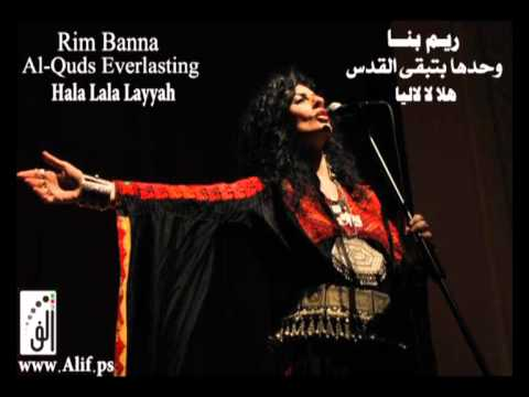 Rim Banna - Hala Lala Laya ريم بنا -  هلا لا ليا