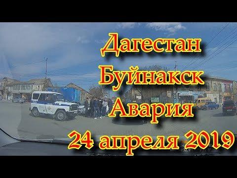 Авария Дагестан Буйнакск 24.04.2019 Первый ракурс - The Accident Dagestan Buynaksk 04/24/2019