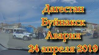 Авария Дагестан Буйнакск 24.04.2019 Первый ракурс   The Accident Dagestan Buynaksk 04242019