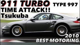 ポルシェ911ターボ登場 全開テスト!!【Best MOTORing】2010